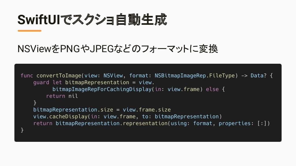 SwiftUIでスクショ自動生成 NSViewをPNGやJPEGなどのフォーマットに変換