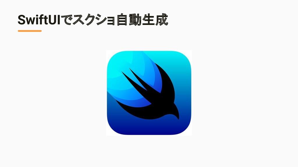 SwiftUIでスクショ自動生成