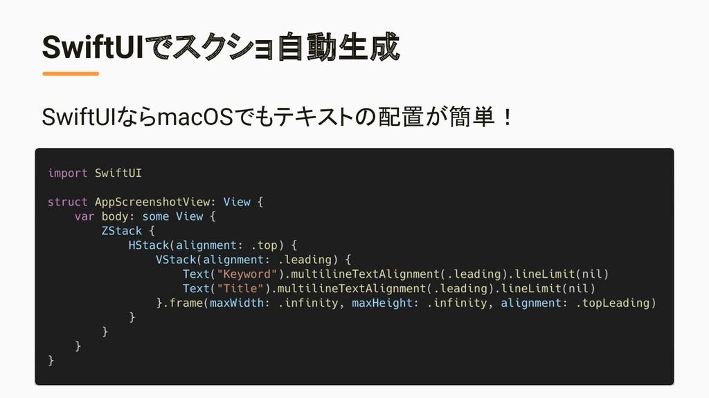 SwiftUIでスクショ自動生成 SwiftUIならmacOSでもテキストの配置が簡単!