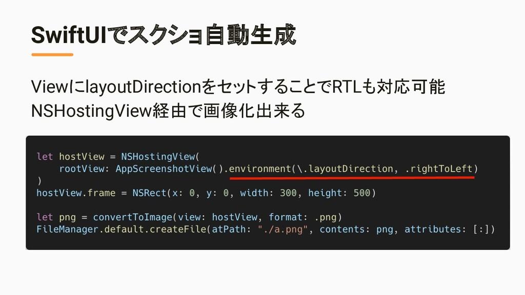 ViewにlayoutDirectionをセットすることでRTLも対応可能 NSHosting...