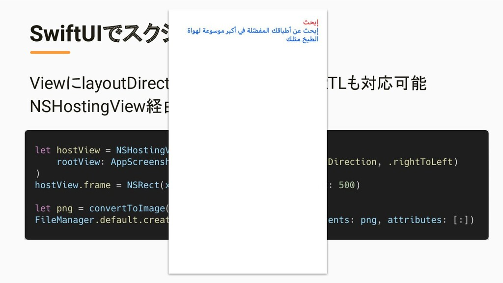 SwiftUIでスクショ自動生成 ViewにlayoutDirectionをセットすることでR...