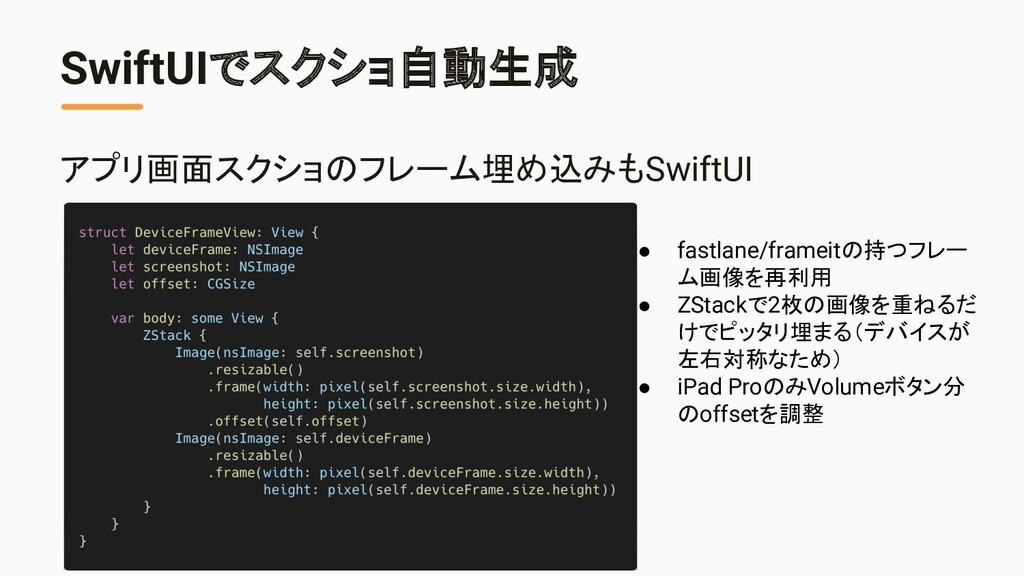 SwiftUIでスクショ自動生成 アプリ画面スクショのフレーム埋め込みもSwiftUI ● f...
