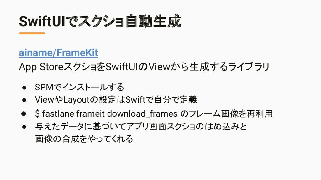 SwiftUIでスクショ自動生成 ainame/FrameKit App Storeスクショを...