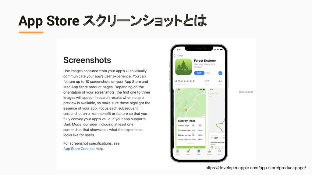 App Store スクリーンショットとは https://developer.apple.c...