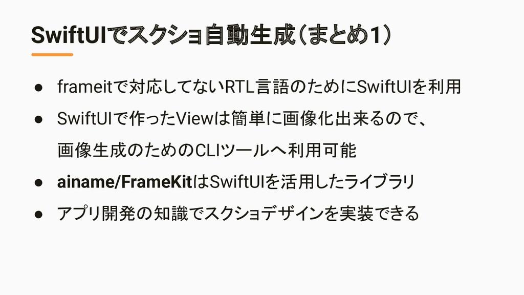 SwiftUIでスクショ自動生成(まとめ1) ● frameitで対応してないRTL言語のため...