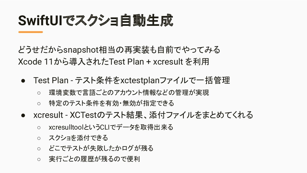 SwiftUIでスクショ自動生成 どうせだからsnapshot相当の再実装も自前でやってみる ...