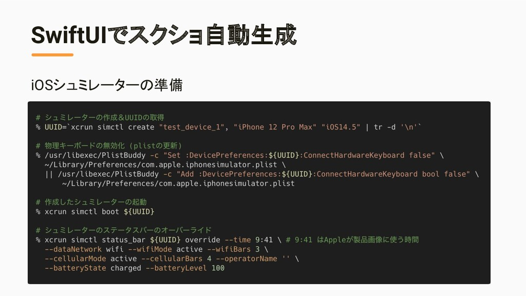 SwiftUIでスクショ自動生成 iOSシュミレーターの準備