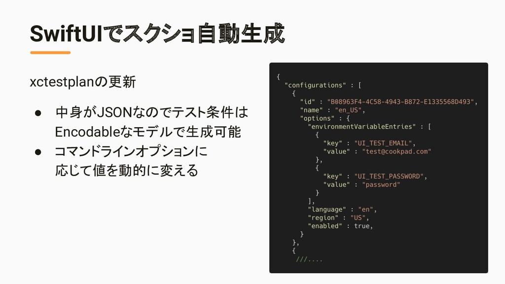 xctestplanの更新 ● 中身がJSONなのでテスト条件は Encodableなモデルで...