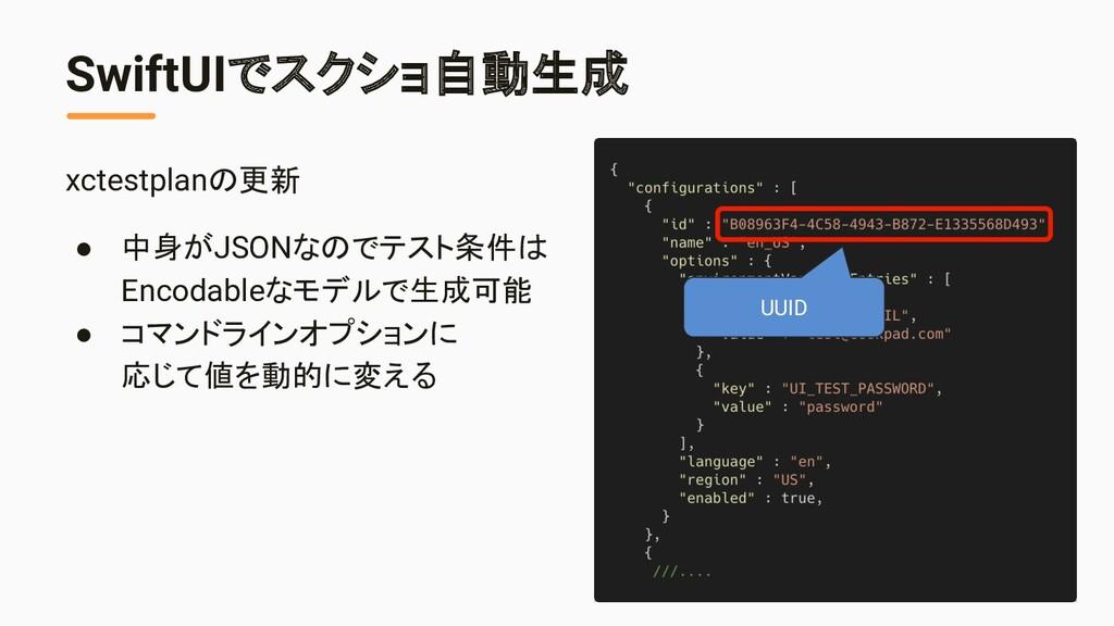 SwiftUIでスクショ自動生成 xctestplanの更新 ● 中身がJSONなのでテスト条...