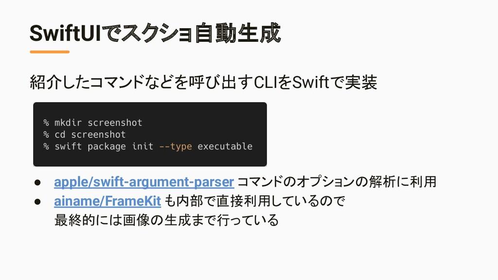 SwiftUIでスクショ自動生成 紹介したコマンドなどを呼び出すCLIをSwiftで実装 ● ...