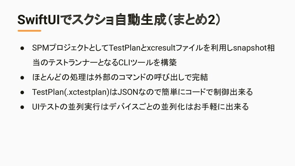 SwiftUIでスクショ自動生成(まとめ2) ● SPMプロジェクトとしてTestPlanとx...