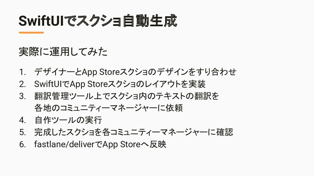 SwiftUIでスクショ自動生成 実際に運用してみた 1. デザイナーとApp Storeスク...