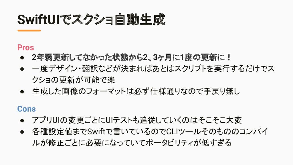 SwiftUIでスクショ自動生成 Pros ● 2年弱更新してなかった状態から2、3ヶ月に1度...