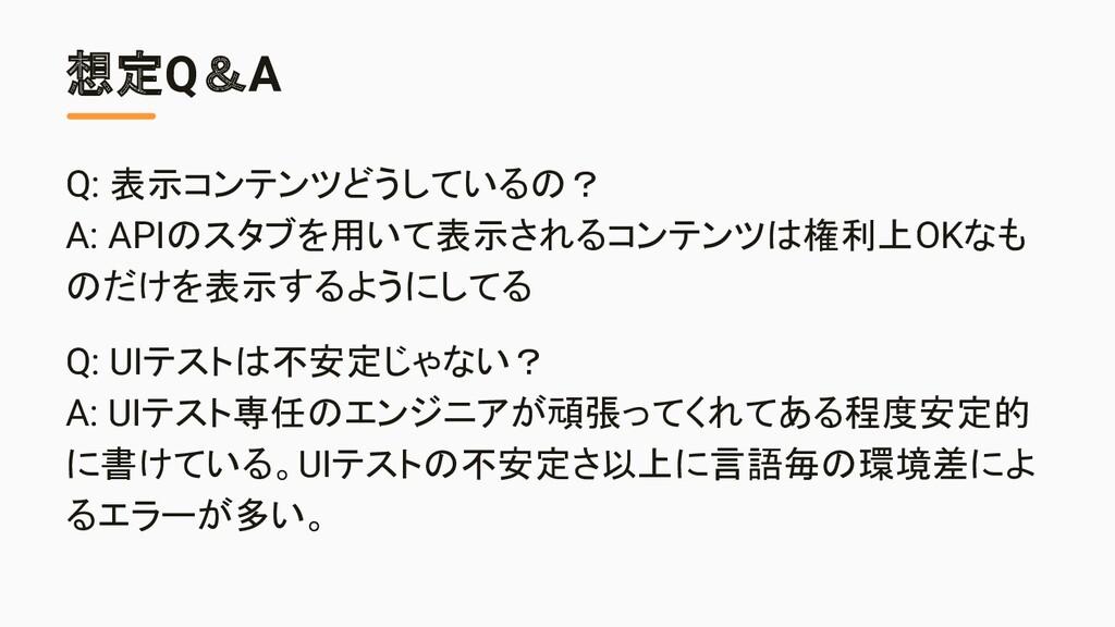 想定Q&A Q: 表示コンテンツどうしているの? A: APIのスタブを用いて表示されるコンテ...