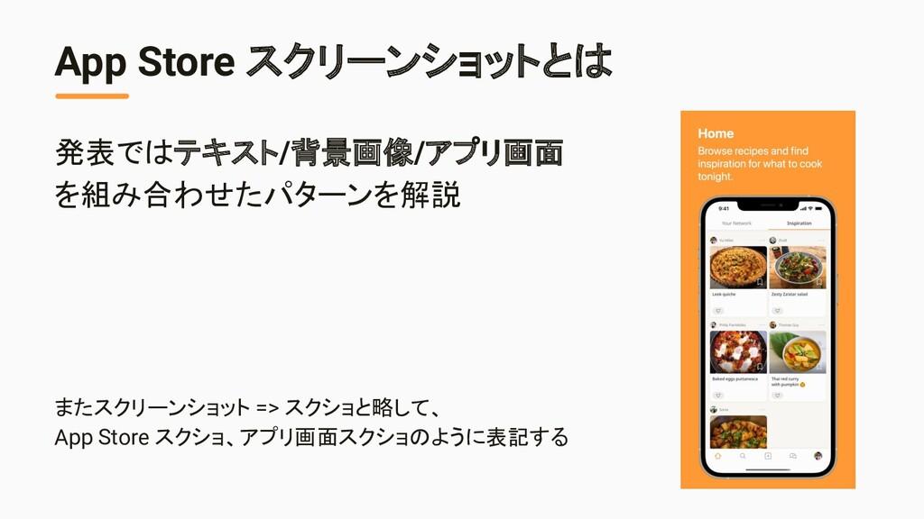 App Store スクリーンショットとは 発表ではテキスト/背景画像/アプリ画面 を組み合わ...