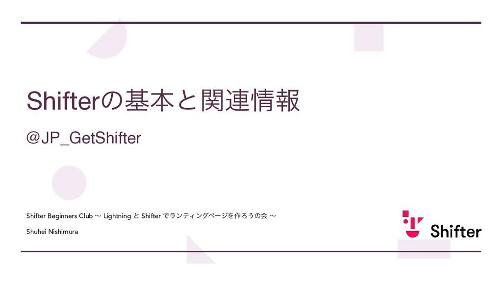 Shifterͷجຊͱؔ࿈ใ Shifter Beginners Club ʙ Lightn...