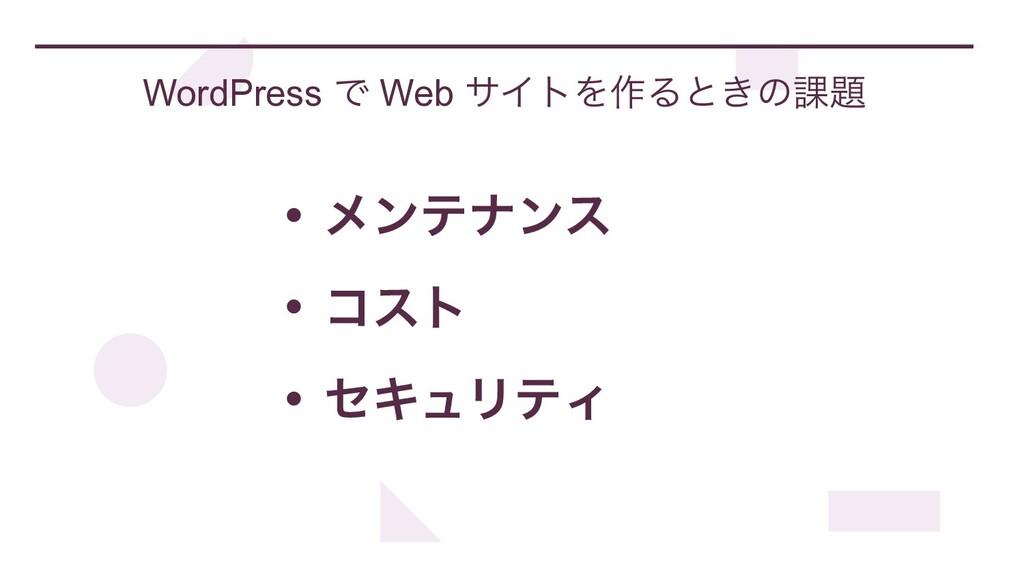 WordPress Ͱ Web αΠτΛ࡞Δͱ͖ͷ՝ • ϝϯςφϯε   • ίετ   ...