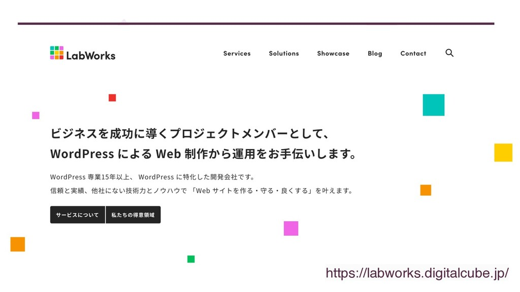 https://labworks.digitalcube.jp/