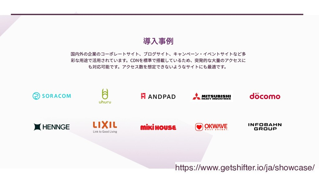 https://www.getshifter.io/ja/showcase/