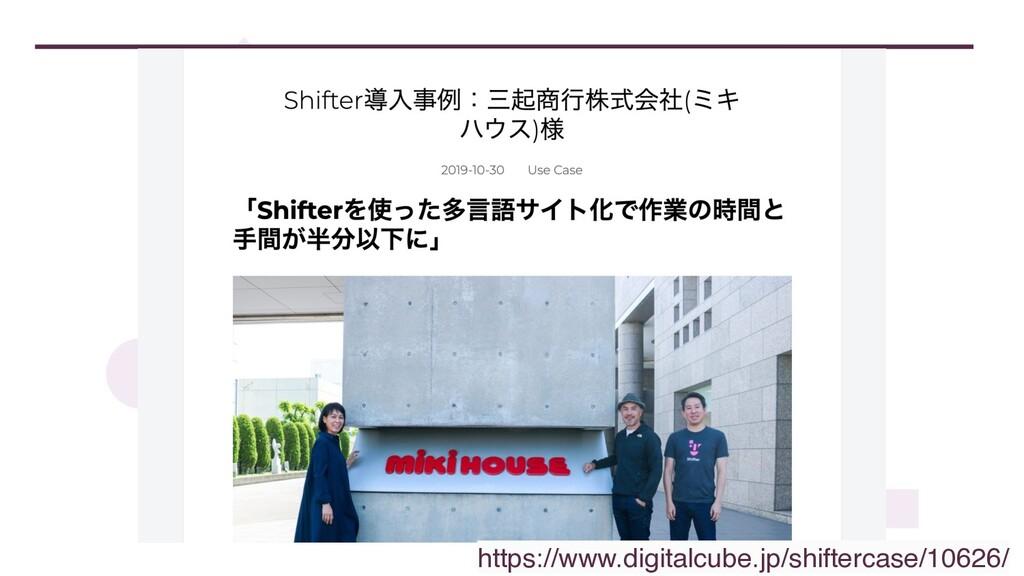 https://www.digitalcube.jp/shiftercase/10626/