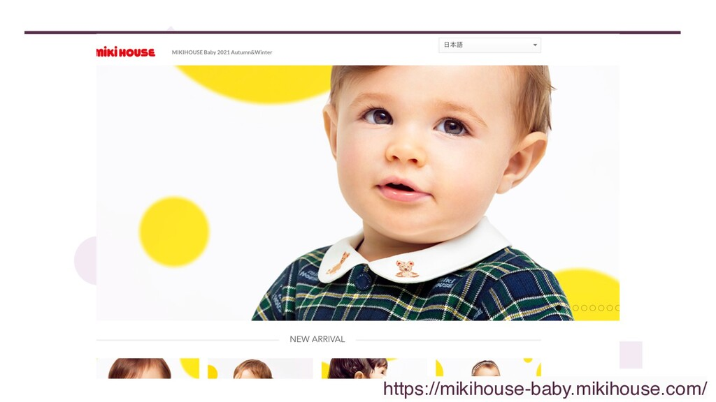 https://mikihouse-baby.mikihouse.com/