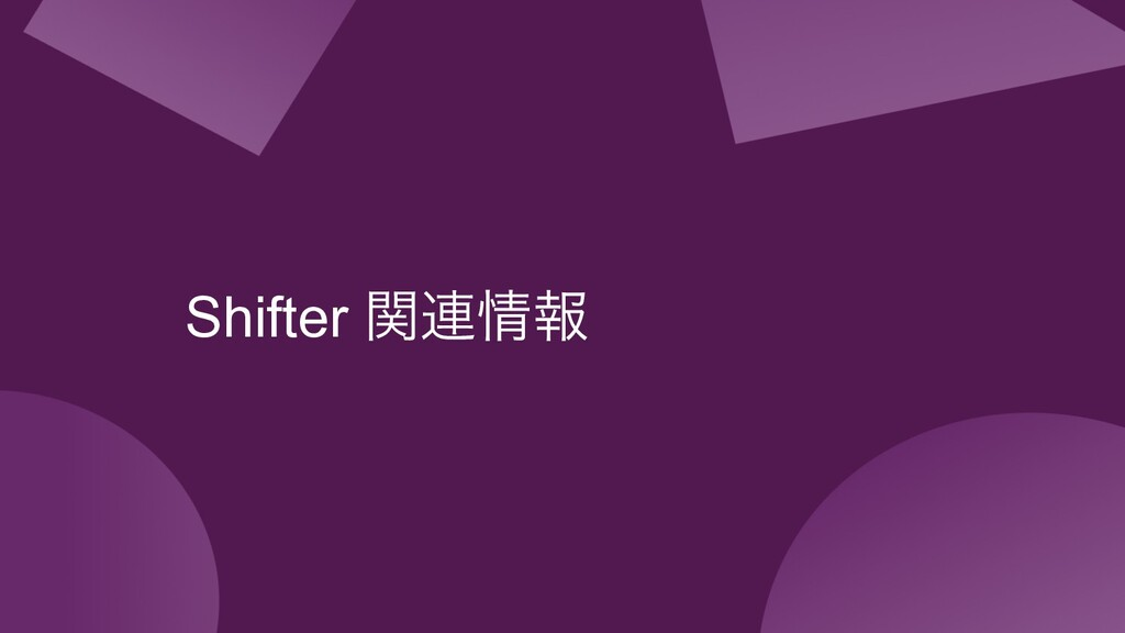 Shifter ؔ࿈ใ