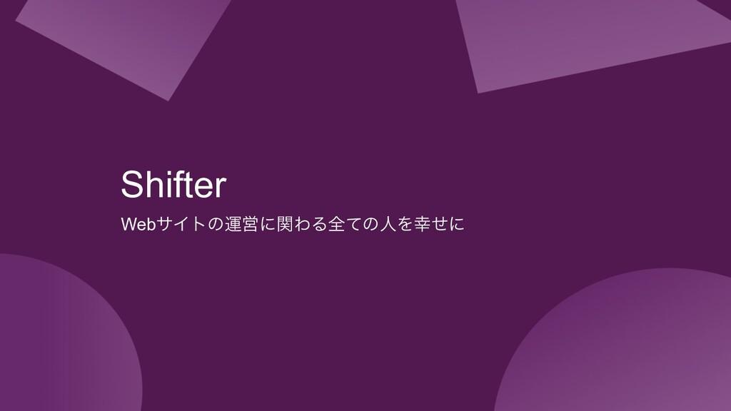 Shifter WebαΠτͷӡӦʹؔΘΔશͯͷਓΛͤʹ