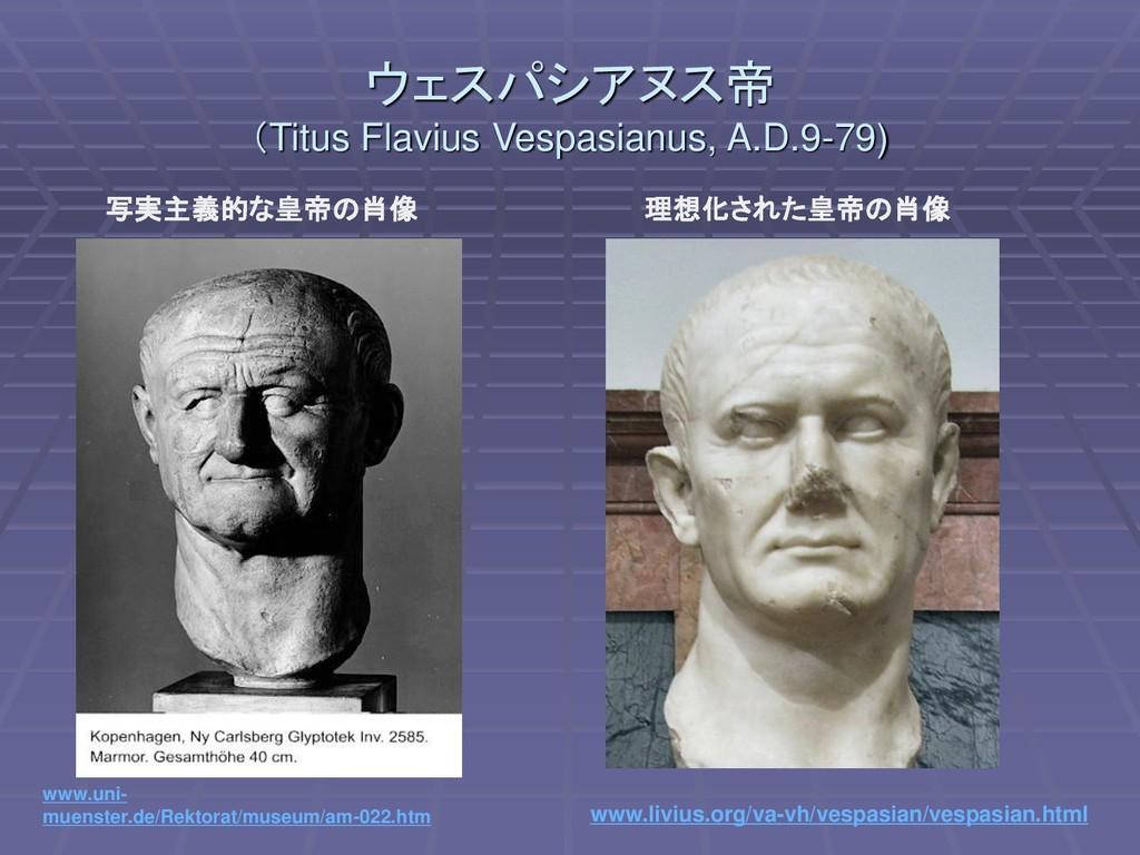ウェスパシアヌス帝 (Titus Flavius Vespasianus, A.D.9-79)...