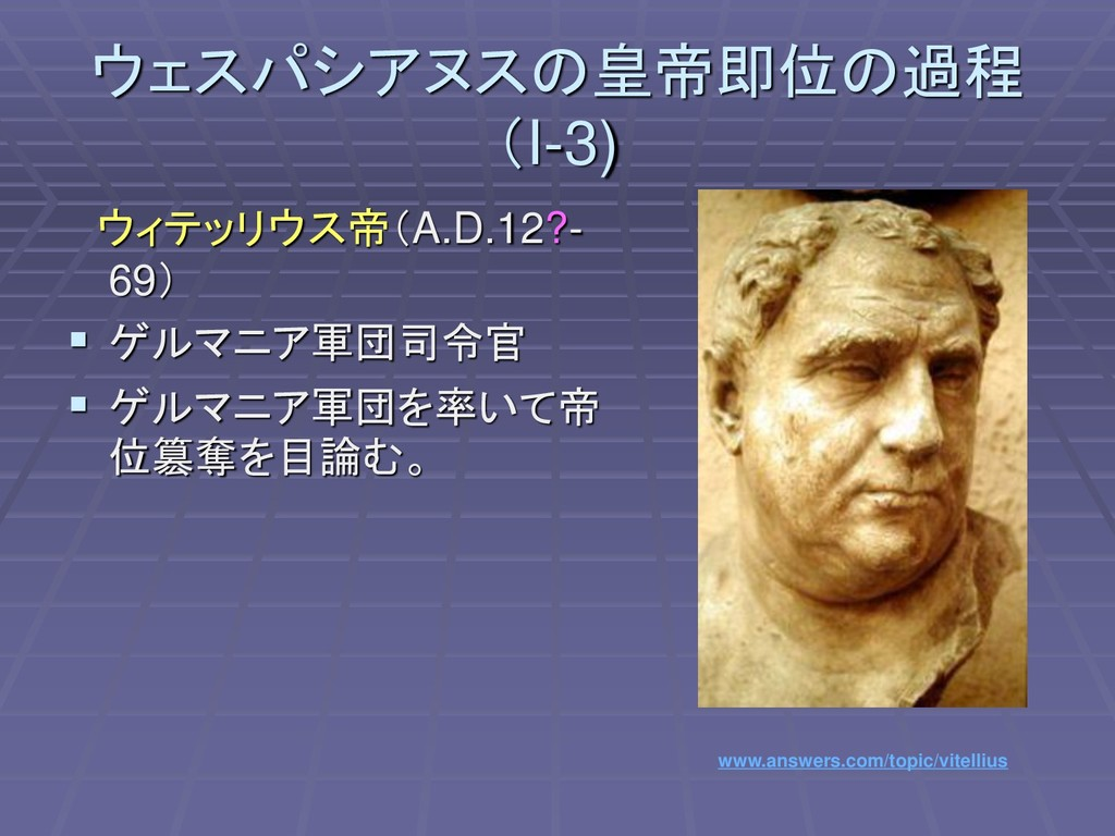 ウェスパシアヌスの皇帝即位の過程 (I-3) ウィテッリウス帝(A.D.12?- 69) ▪ ...