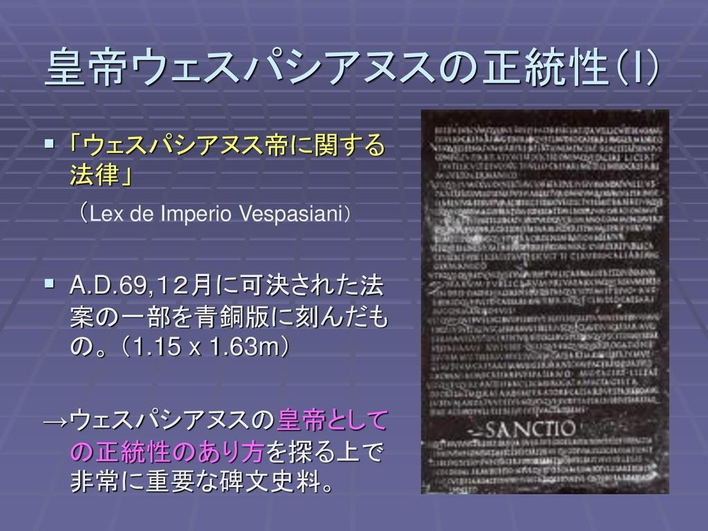 皇帝ウェスパシアヌスの正統性(I) ▪ 「ウェスパシアヌス帝に関する 法律」 (Lex de ...