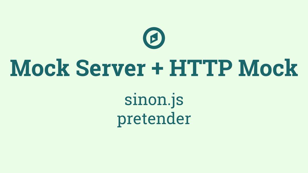 sinon.js pretender ☼ Mock Server + HTTP Mock