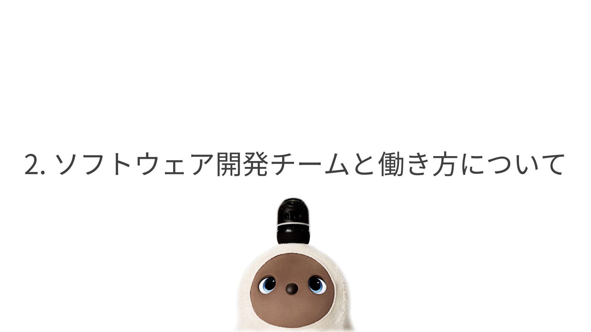 1. GROOVE XとLOVOTについて グローバルにも受け入れられるLOVOT