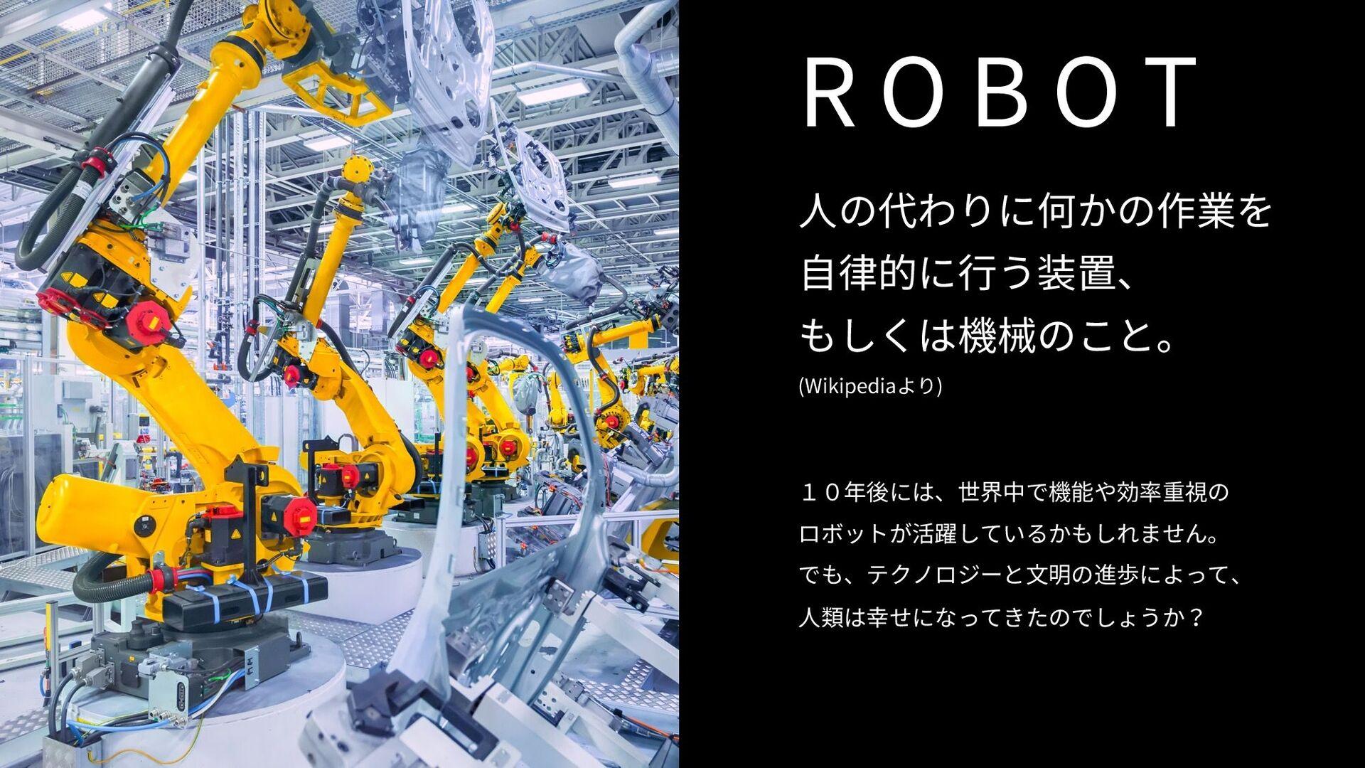 Mission Vision 人とロボットの信頼関係を築き 生活を潤いと安心でみたす存在をつく...