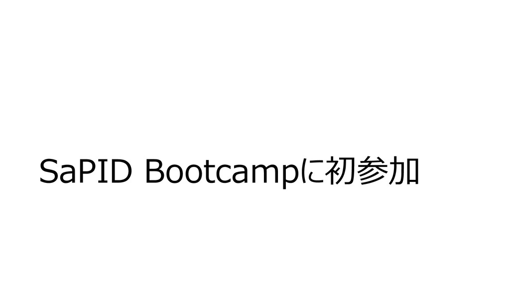 SaPID Bootcampに初参加