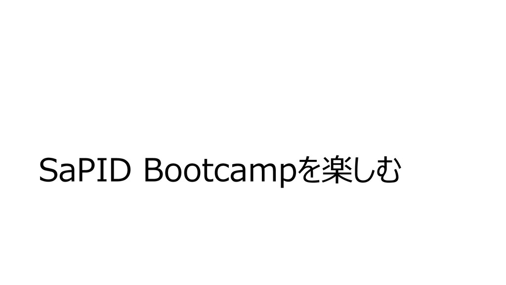 SaPID Bootcampを楽しむ