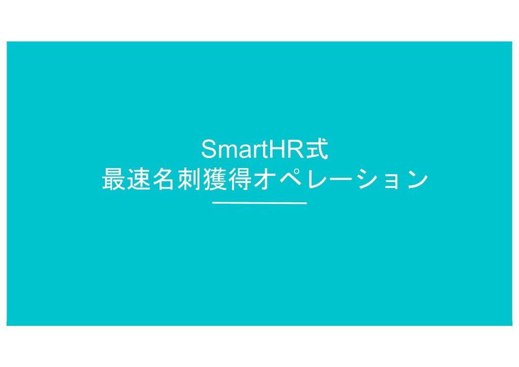 SmartHR式 最速名刺獲得オペレーション