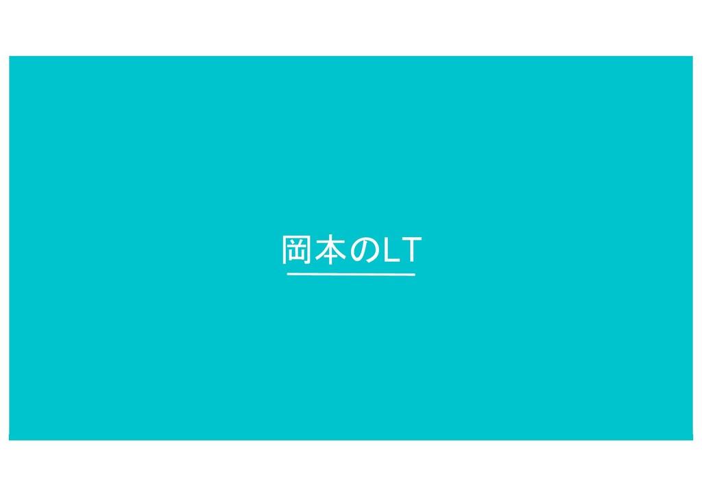 岡本のLT