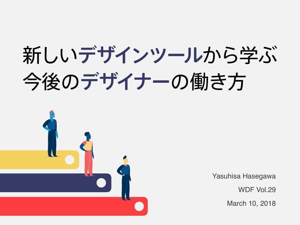 Yasuhisa Hasegawa WDF Vol.29 March 10, 2018