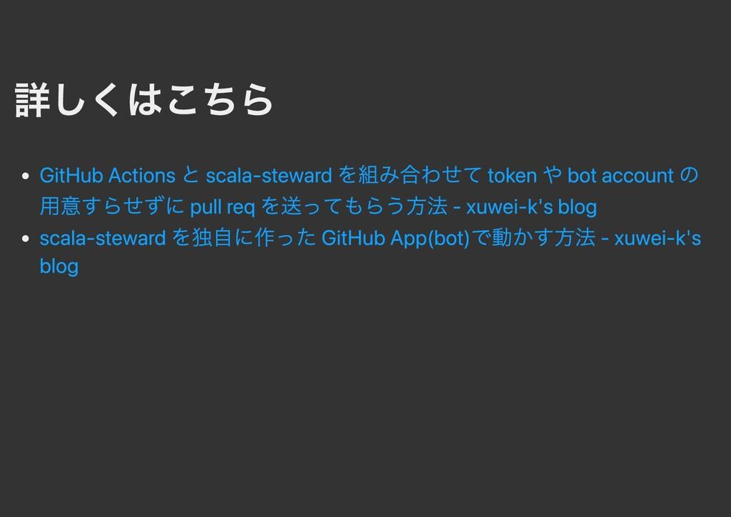 詳しくはこちら GitHub Actions と scala-steward を組み合わせて ...