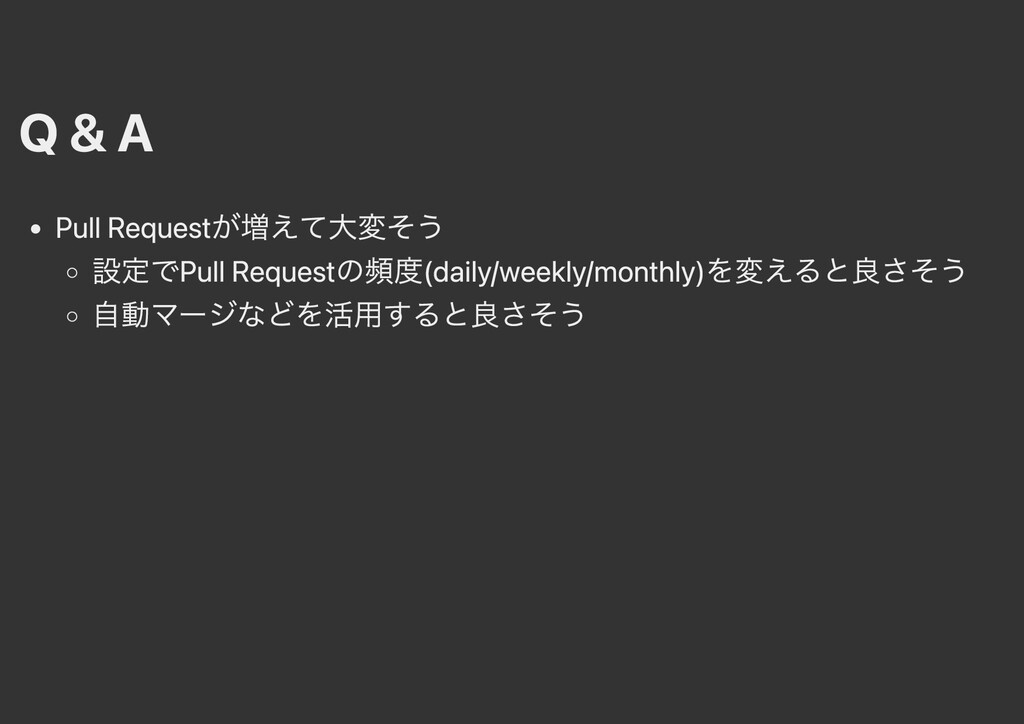 Q & A Pull Requestが増えて⼤変そう 設定でPull Requestの頻度(d...