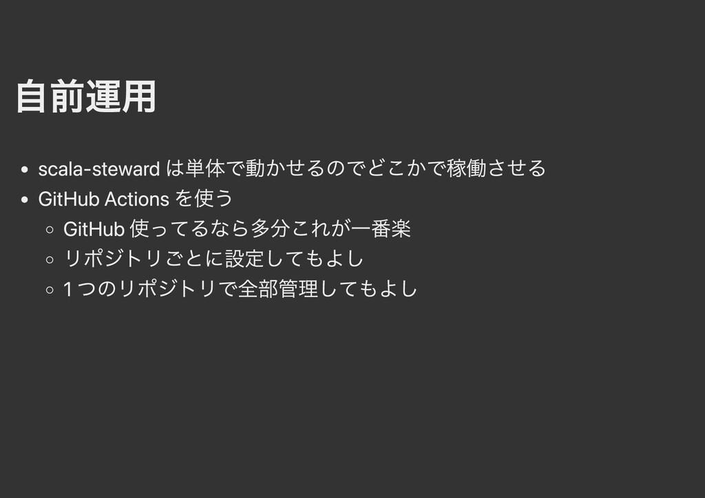 ⾃前運⽤ scala-steward は単体で動かせるのでどこかで稼働させる GitHub A...