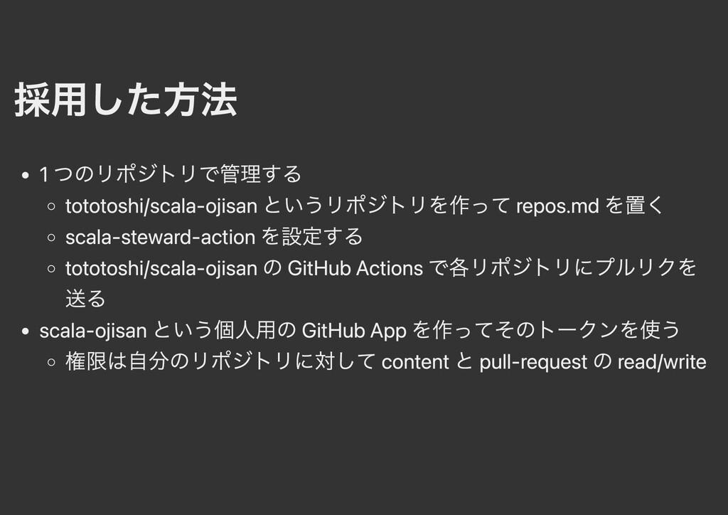 採⽤した⽅法 1 つのリポジトリで管理する tototoshi/scala-ojisan とい...