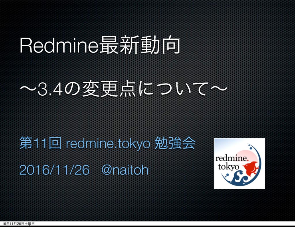 Redmine࠷৽ಈ ʙ3.4ͷมߋʹ͍ͭͯʙ ୈ11ճ redmine.tokyo ษڧ...