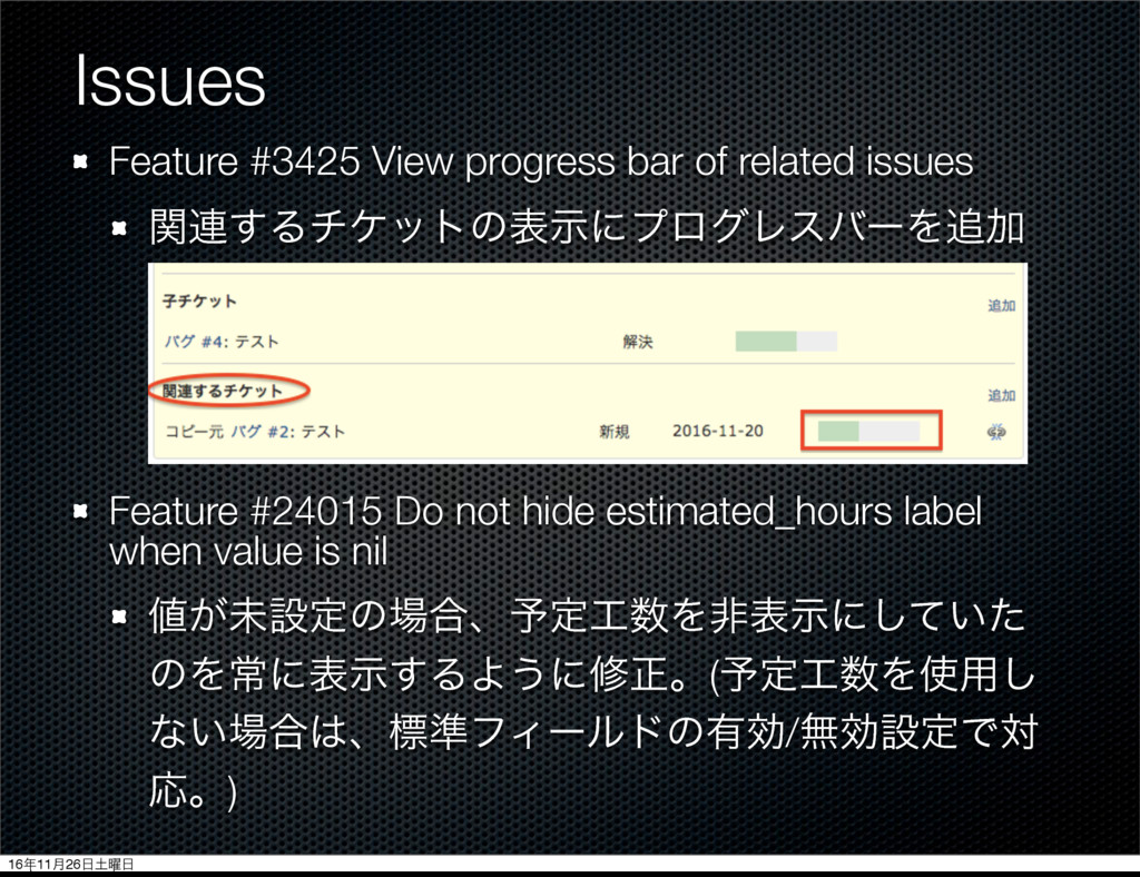 Issues Feature #3425 View progress bar of relat...