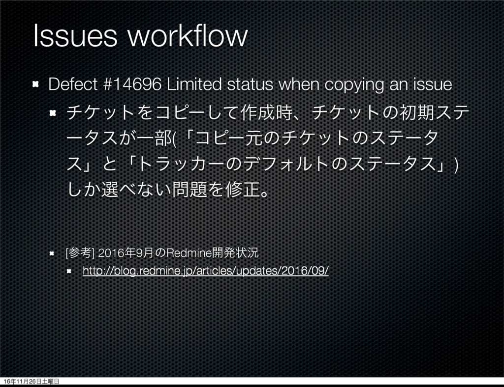 Issues workflow Defect #14696 Limited status whe...