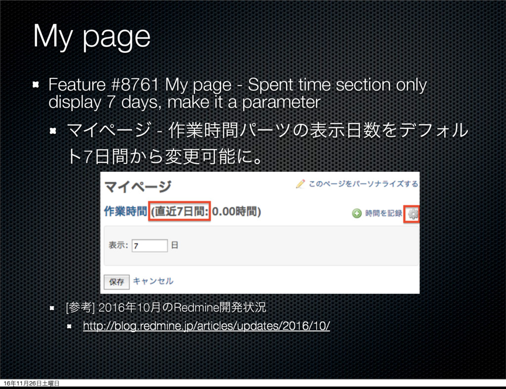 My page Feature #8761 My page - Spent time sect...