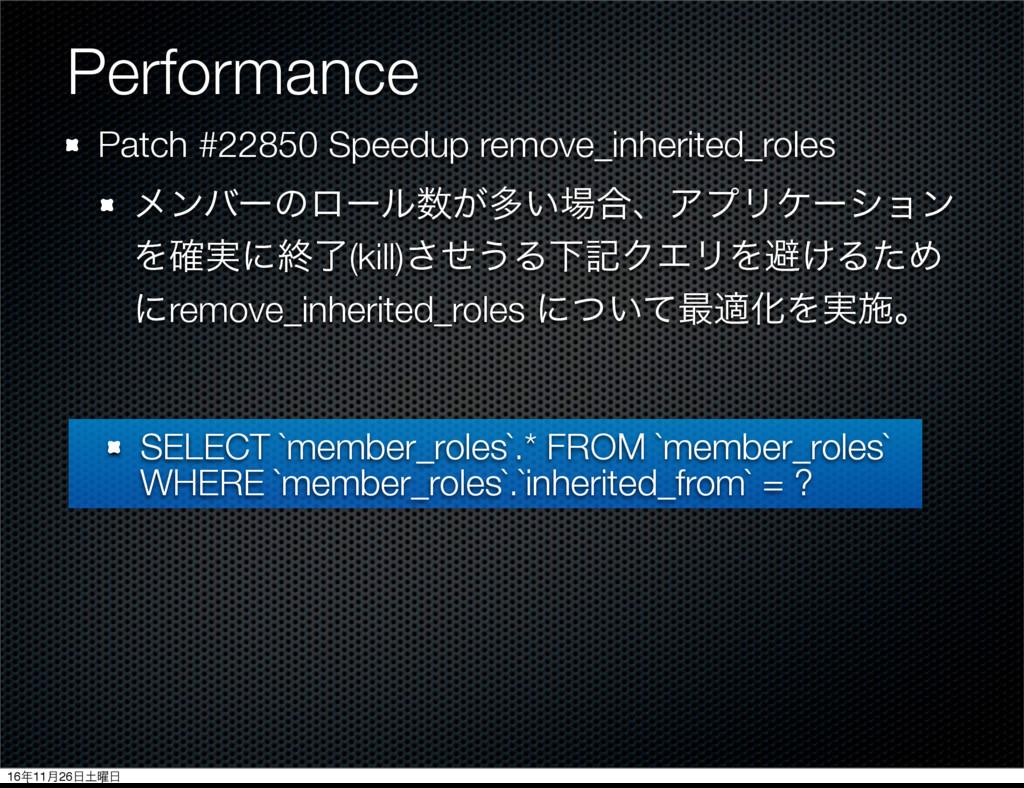Performance Patch #22850 Speedup remove_inherit...