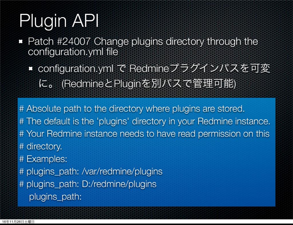 Plugin API Patch #24007 Change plugins director...