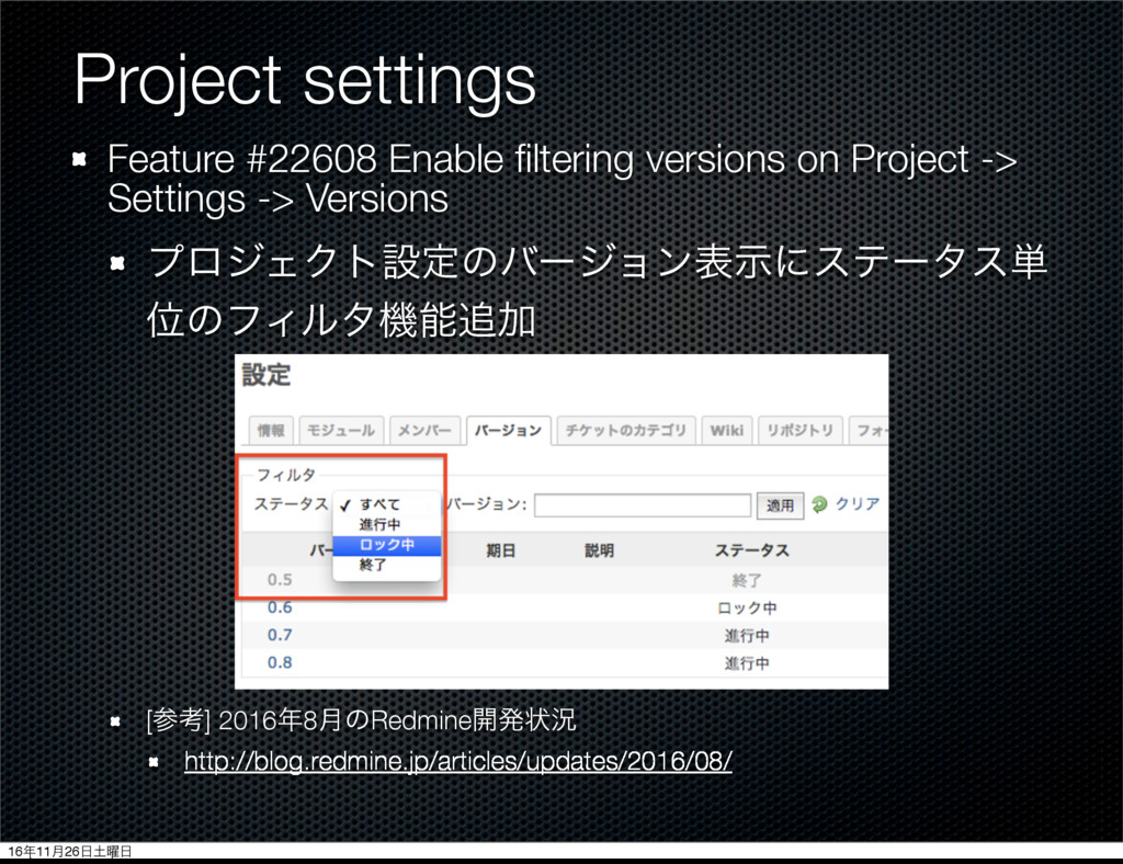 Project settings Feature #22608 Enable filtering...