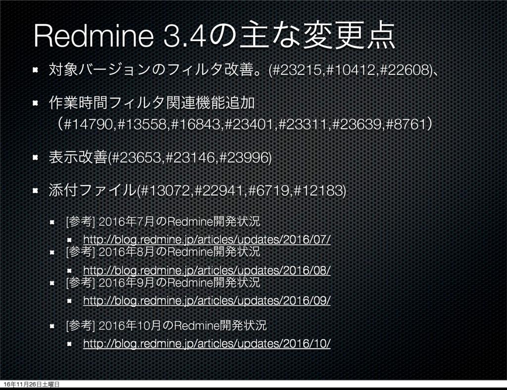 Redmine 3.4ͷओͳมߋ ରόʔδϣϯͷϑΟϧλվળɻ(#23215,#10412...